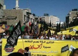 المئات من أنصار حزب التحرير يتظاهرون في رام الله بالذكرى 92 لهدم الخلافه