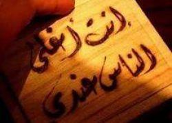 اعشقك ... - بقلم : سراء ماهر المصري