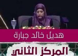 فلسطين تحصد المركز الثاني في مسابقة حفظ القرآن الكريم