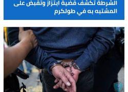 الشرطة تكشف قضية ابتزاز وتقبض على المشتبه به في طولكرم