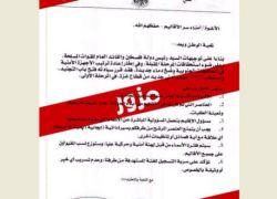 أوراق مزورة ينشرها مشبوهون متضررون من المصالحة لخلق بلبله في الشارع الفلسطيني