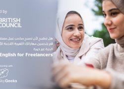 """المجلس الثقافي البريطاني يُطلق دورات اللغة الإنجليزية الإفتراضية للعاملين المستقلين """"Freelancers"""""""