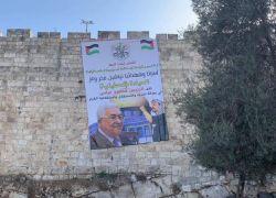"""الاحتلال يزيل يافطة رفعها نشطاء على أسوار القدس كتب عليها """"السيادة فلسطينية"""""""