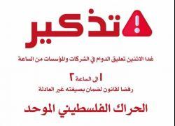 الحراك يدعو لتعليق الدوام غداً