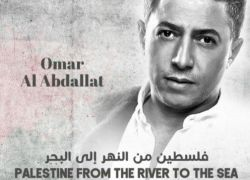 """الاحتلال يمنع العبداللات من دخول فلسطين بعد اطلاقه البوم """"فلسطين من النهر إلى البحر"""""""