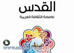 طولكرم:وزارة الثقافة تنظم مهرجان بمناسبة يوم الثقافة الوطنية