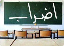 هل انت مع اضراب المعلمين لنيل حقوقهم ؟