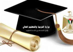 """""""التعليم العالي"""" تعلن توفر منح دراسية في تايلاند"""