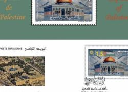 """البريد التونسي يصدر طابعا عربيا تحت عنوان """"القـ ـدس عاصمـ ـة فلسـطين """""""