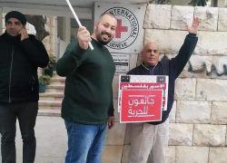 طولكرم: اعتصام أمام الصليب الأحمر إسنادا للأسرى في سجون الاحتلال .. فيديو