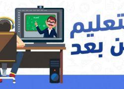 هل التعليم الالكتروني يعادل التعليم الوجاهي في فلسطين ؟ تقرير : آداب إعمير