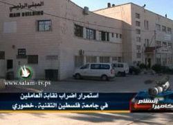 استمرار اضراب نقابة العاملين في جامعة فلسطين التقنية خضوري