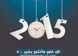 سنة ٢٠١٥ - بقلم : ياسره صبحه (ام بهاء)