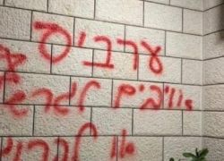 مستوطنون يخطون شعارات عنصرية في قرية منشية زبدة