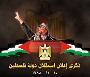29 عاماً على إعلان قيام دولة فلسطين