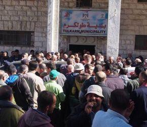 موظفو وأعضاء بلدية طولكرم يعتصمون رفضاً لقرار وزارة الحكم ال ...