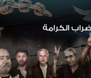 الاسرى يواصلون معركتهم بالاضراب عن الطعام