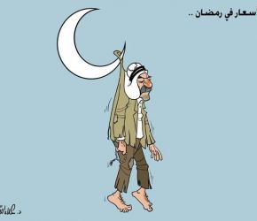 ما رأيكم بالأسعار مع حلول شهر رمضان؟