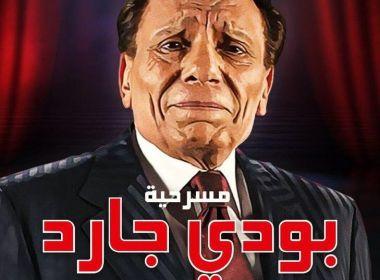 مسرحية بودي جارد 2021 - عادل امام