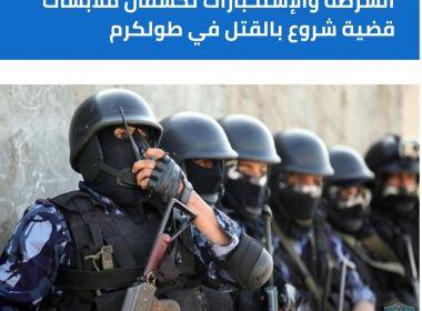 الشرطة والإستخبارات تكشفان ملابسات قضية شروع بالقتل في طولكرم