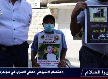 وقفة إسناد للأسير المريض كمال أبو وعر في طولكرم .. فيديو