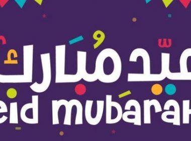 الحكومة تحدد اجازة عيد الأضحى المبارك
