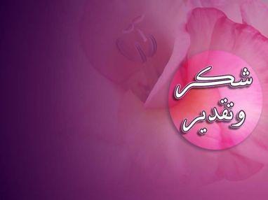 شكر وتقدير من أحمد عبد اللطيف الزيبادي وأولاده