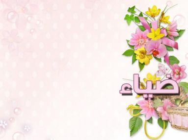 تهنئة بالمولود البكر ضياء محمد سعيد جواد بسطامي