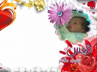 تهنئة بالمولود الجديد قيس اشرف معتصم طاهر