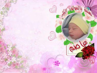 تهنئة بالمولود البكر عاصم من الوالد فهد الحنبلي