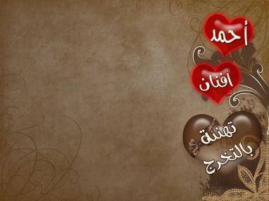 تهنئة بالتخرج للغوالي أحمد عمر الأشقر وأفنان عمر الأشقر