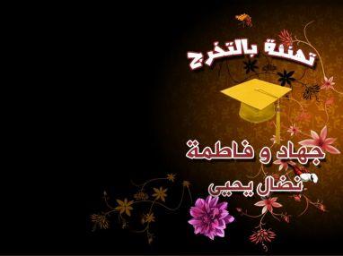 تهنئة بالتخرج للغاليين جهاد و فاطمة نضال يحيى