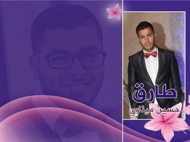 تهنئة بالتخرج للغالي طارق حسين صبحي ميناوي