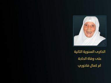 ذكرى مرور عامين على رحيل الحاجة فتحية سعيد الشايب (الفاخوري) (ام كمال)