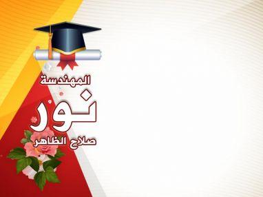 تهنئة بالتخرج للغالية المهندسة نور صلاح الظاهر