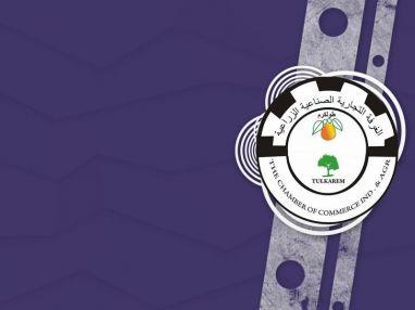 إعلان طرح عطاء تشطيب صالة المعارض في طولكرم