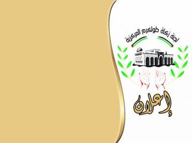 إعلان صرف المخصصات المالية للأيتام المكفولين من لجنة زكاة المناصرة الإسلامية