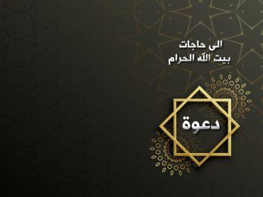 دعوة لحاجات بيت الله الحرام لحضور ندوة وعظية وإرشادية حول أحكام الحج و آدابه