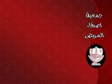 تعلن جمعية أصدقاء المريض الخيرية ـ طولكرم عن استضافة الدكتور معاذ مصطفى عيد