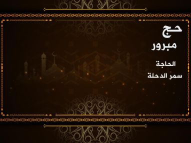حج مبرور واستقبال مهنئات للحاجة سمر عبدالرحمن الدحلة