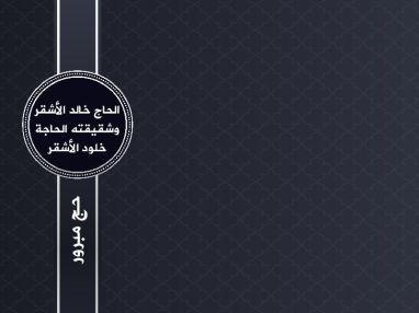 تهنئة بالحج و استقبال مهنئين للحاج خالد عبدالرحيم الأشقر ( أبو العبد ) و شقيقته الحاجة خلود عبدالرحيم الأشقر