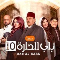 مسلسل باب الحارة 10 ـ الحلقة 18 الثامنة عشر كاملة HD | Bab Al Hara
