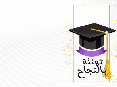 تهنئة بالنجاح مقدمة من الحاج رزق شحادة ( أبو ماهر ) وزوجته وأولاده