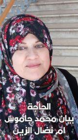 رثاء في ذكرى مرور عامين على وفاة المرحومة بأذن الله الحاجة بيان محمد جاموس ( ام نضال الزين )