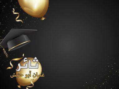 تهنئة بالنجاح والتفوق للغالي ثائر غسان ابو حنيش
