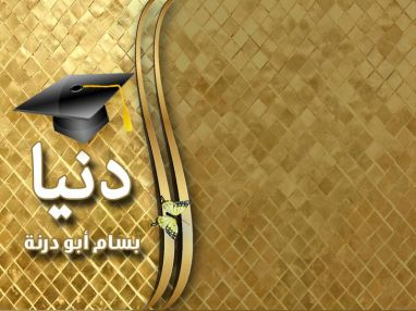 تهنئة بالتخرج للغالية دنيا بسام أبو درنة