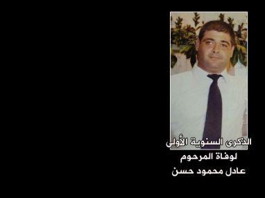 الذكرى السنوية الأولى لوفاة المرحوم بإذن الله تعالى عادل محمود عبد الرحيم حسن (أبو محمود)