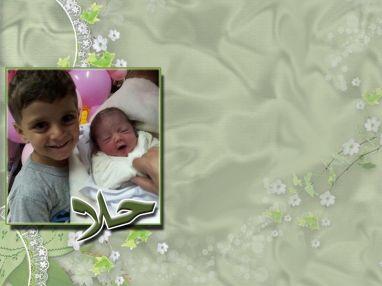 تهنئة بالمولودة البكر حلا (من محمد القريب)