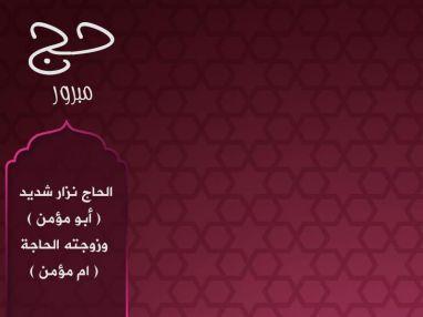 تهنئة بالحج و استقبال مهنئين للحاج نزار تحسين شديد ( أبو مؤمن ) وزوجته الحاجة ( ام مؤمن )