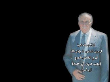 رثاء في الذكرى العاشرة لرحيل المغفور له بإذن الله المربي الفاضل الحاج (ماجد شريف أبو كشك) أبو أمجد